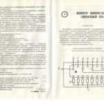 IVG1-16/5x7 datasheet