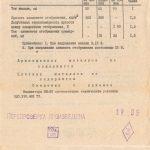 in-26 type 1 datasheet