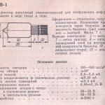 iv-1 datasheet