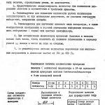 iv-16 datasheet